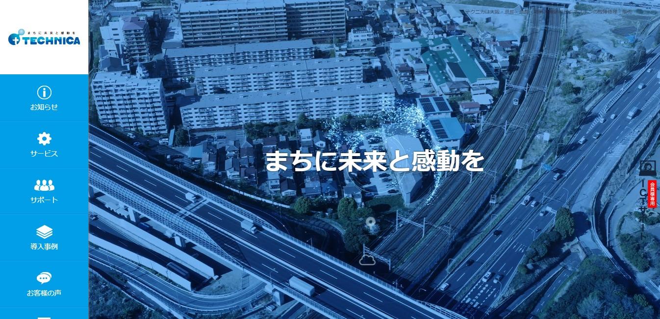 テクニカの評判・口コミ