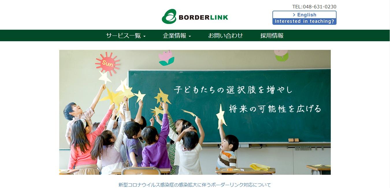ボーダーリンクの評判・口コミ