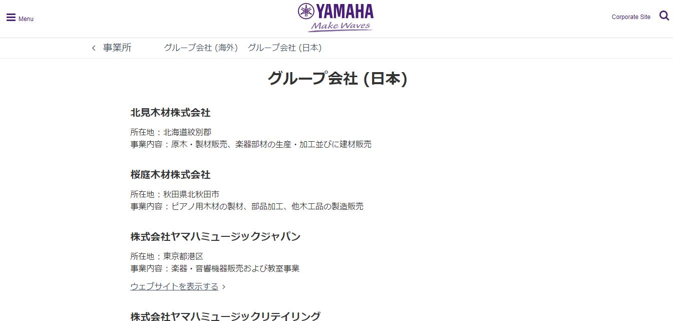 ヤマハミュージックマニュファクチュアリングの評判・口コミ