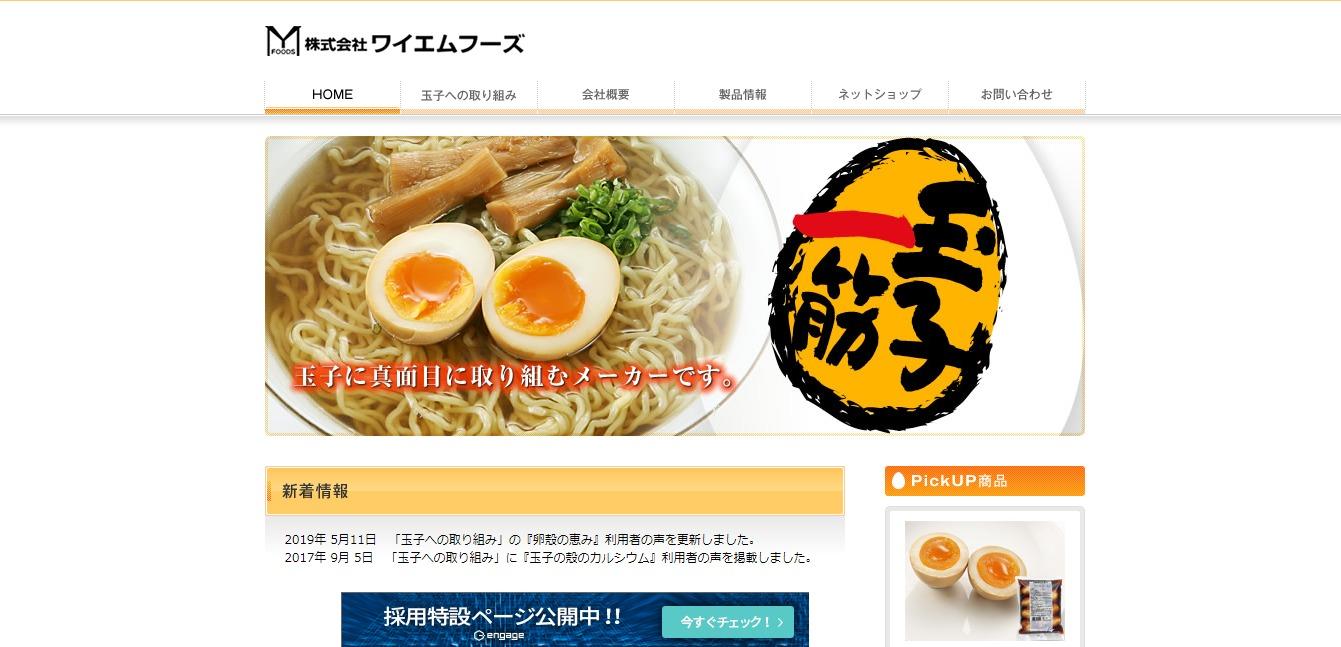 ワイエムフーズの評判・口コミ
