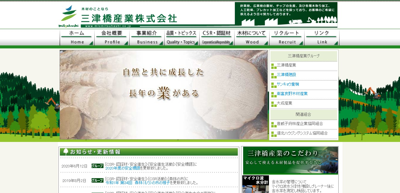 三津橋産業の評判・口コミ
