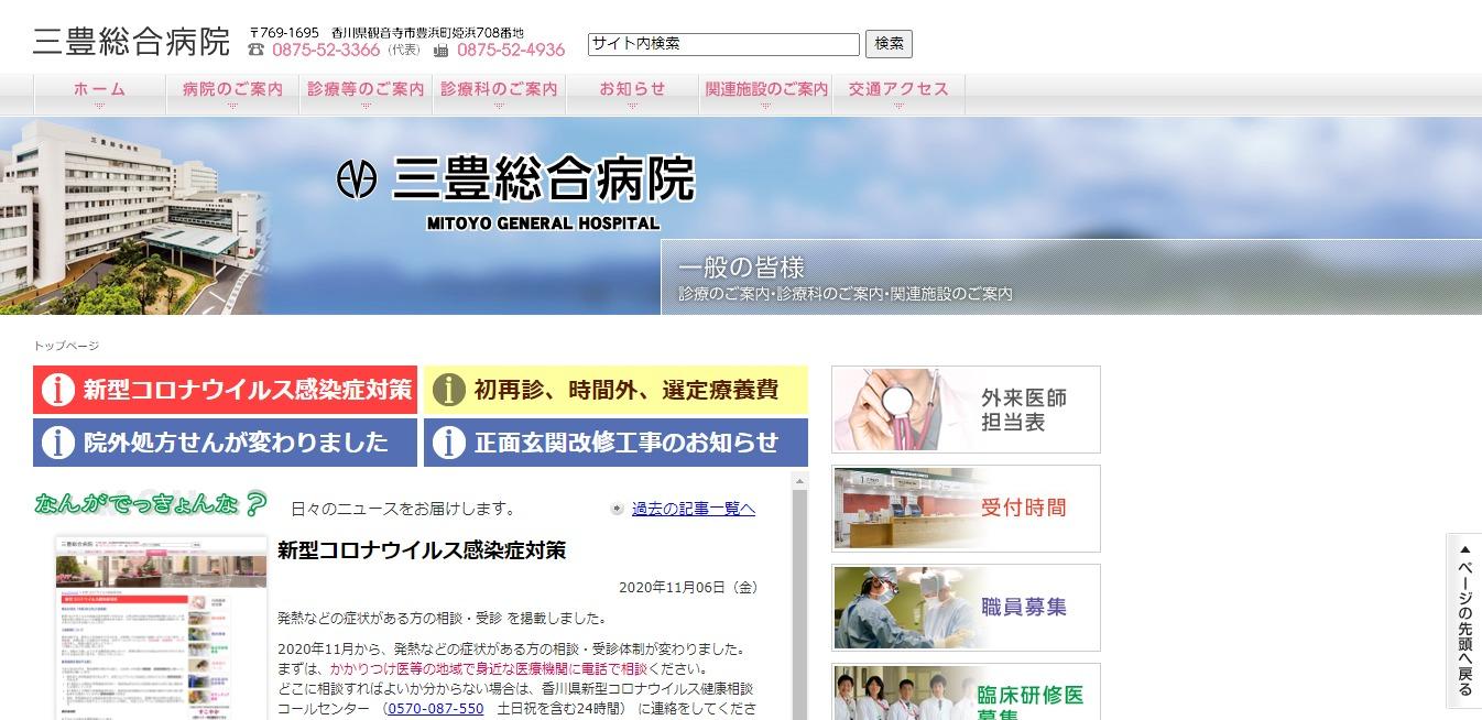 三豊総合病院の評判・口コミ