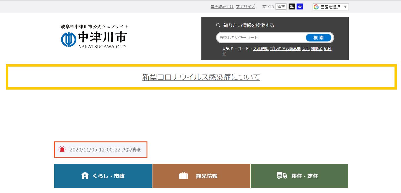 中津川市役所の評判・口コミ