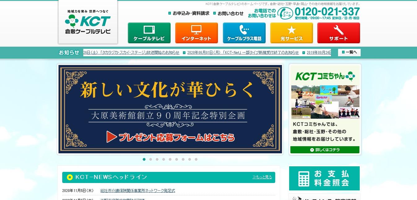 倉敷ケーブルテレビの評判・口コミ