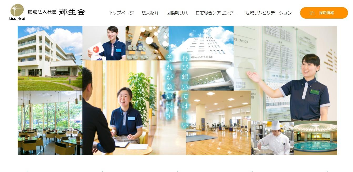 医療法人社団 輝生会の評判・口コミ