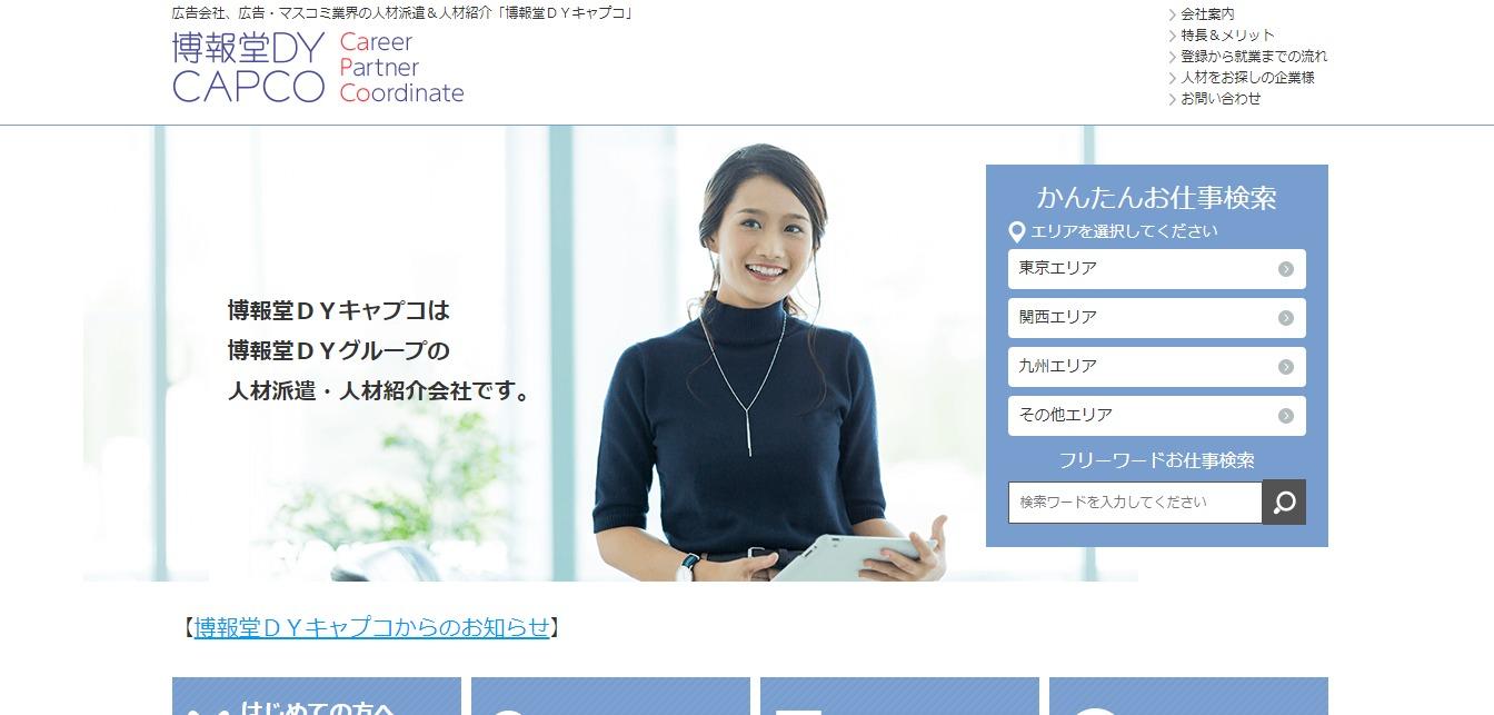 博報堂DYキャプコの評判・口コミ