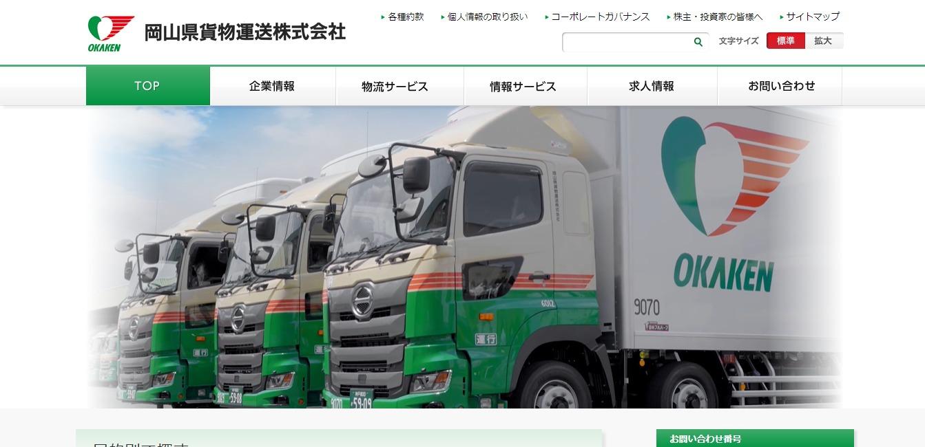 妻から見た岡山県貨物運送の評判・口コミは?