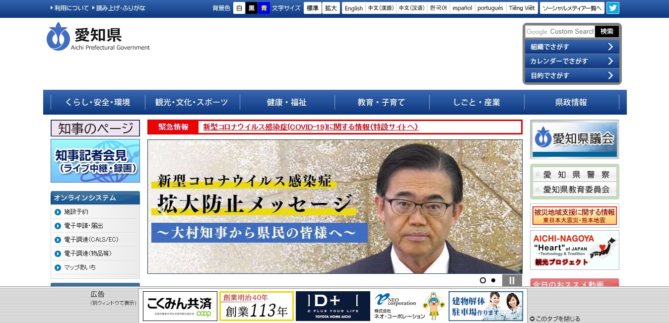 妻から見た愛知県庁の評判・口コミは?