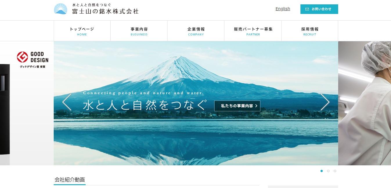 富士山の銘水の評判・口コミ