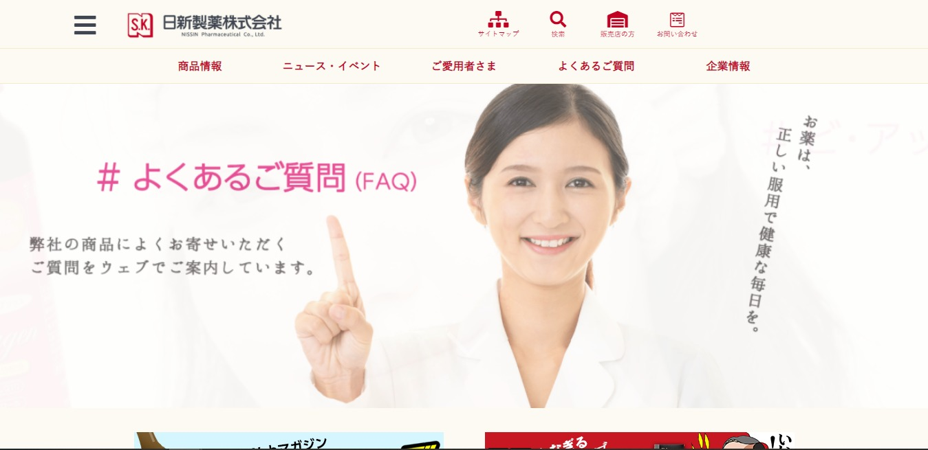 日新製薬の評判・口コミ