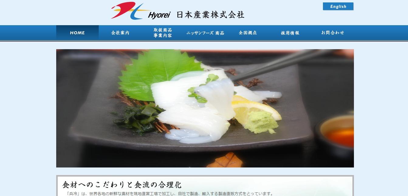日本産業の評判・口コミ