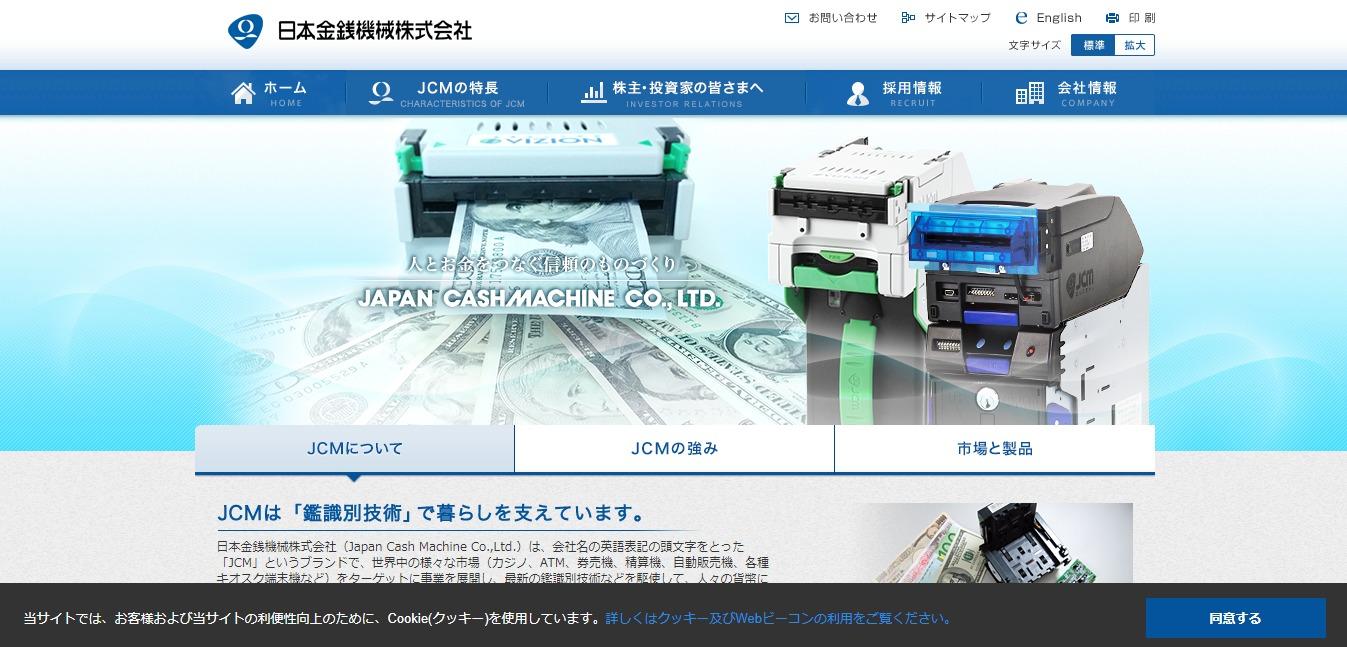 日本金銭機械の評判・口コミ