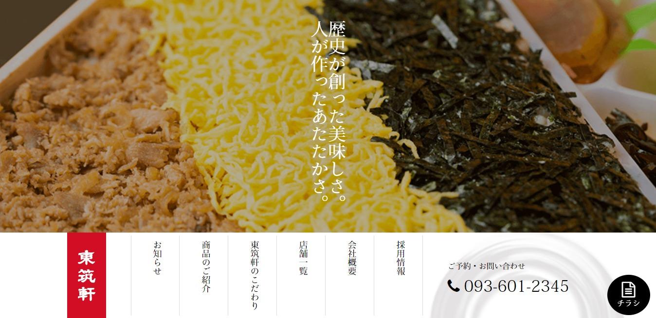 東筑軒の評判・口コミ