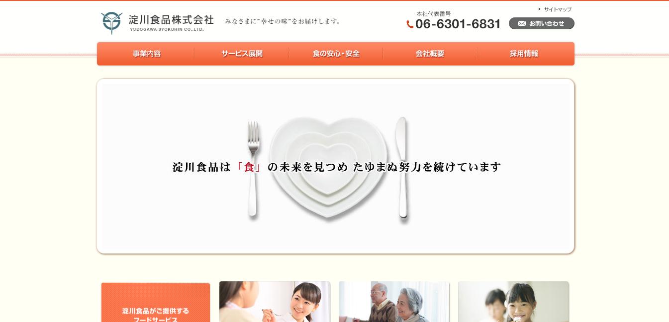 淀川食品の評判・口コミ