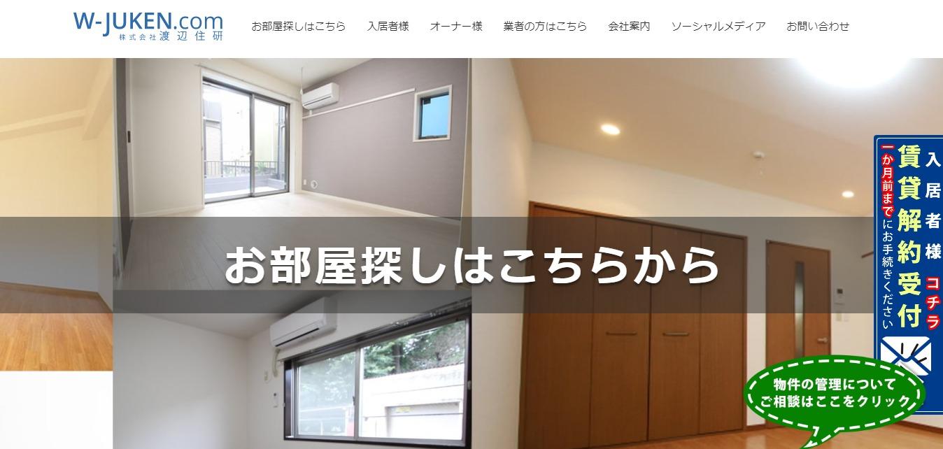 渡辺住研の評判・口コミ