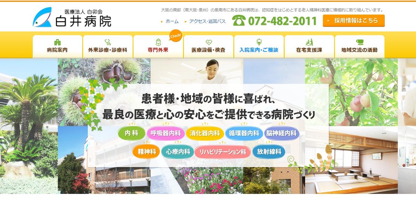 白井病院の評判・口コミ