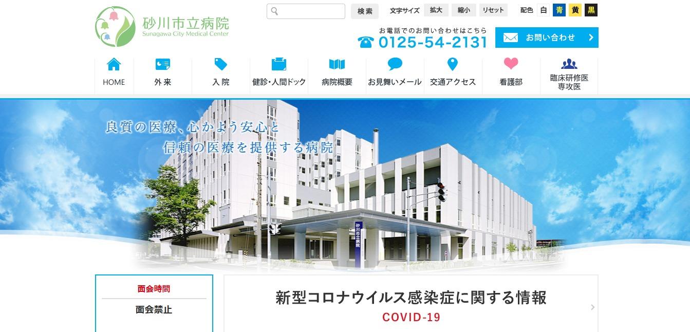 砂川市立病院の評判・口コミ