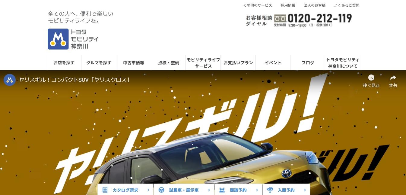 神奈川トヨタ自動車の評判・口コミ