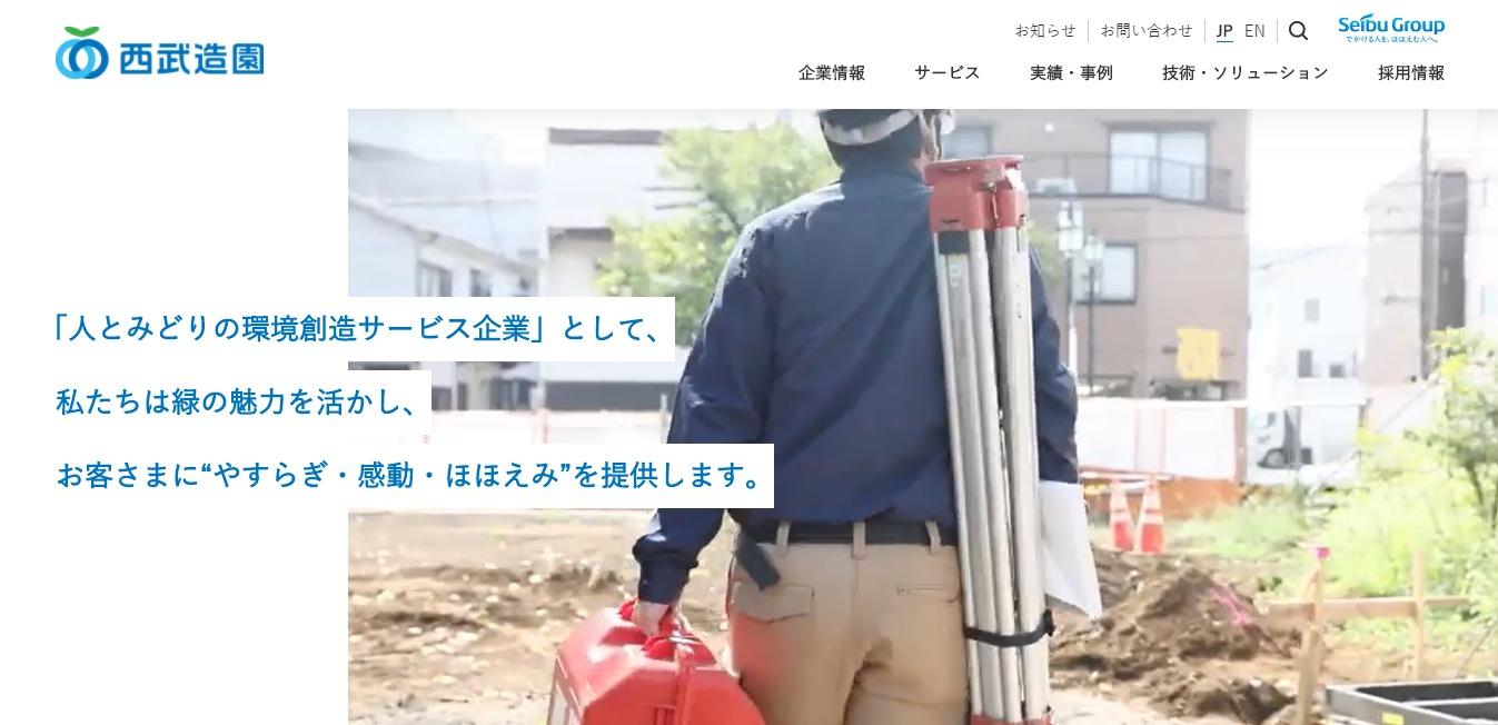 西武造園の評判・口コミ