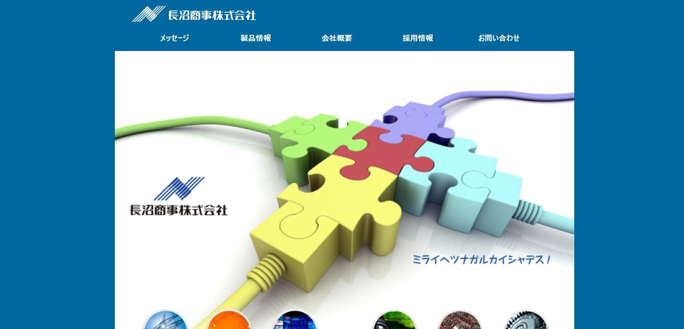 長沼商事の評判・口コミ