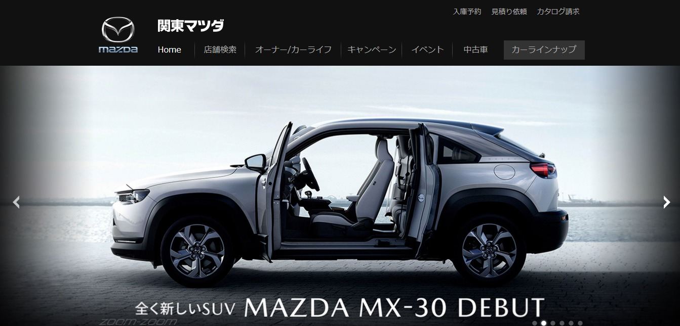 マツダ 関東 【マツダ 認定中古車】 関東マツダ
