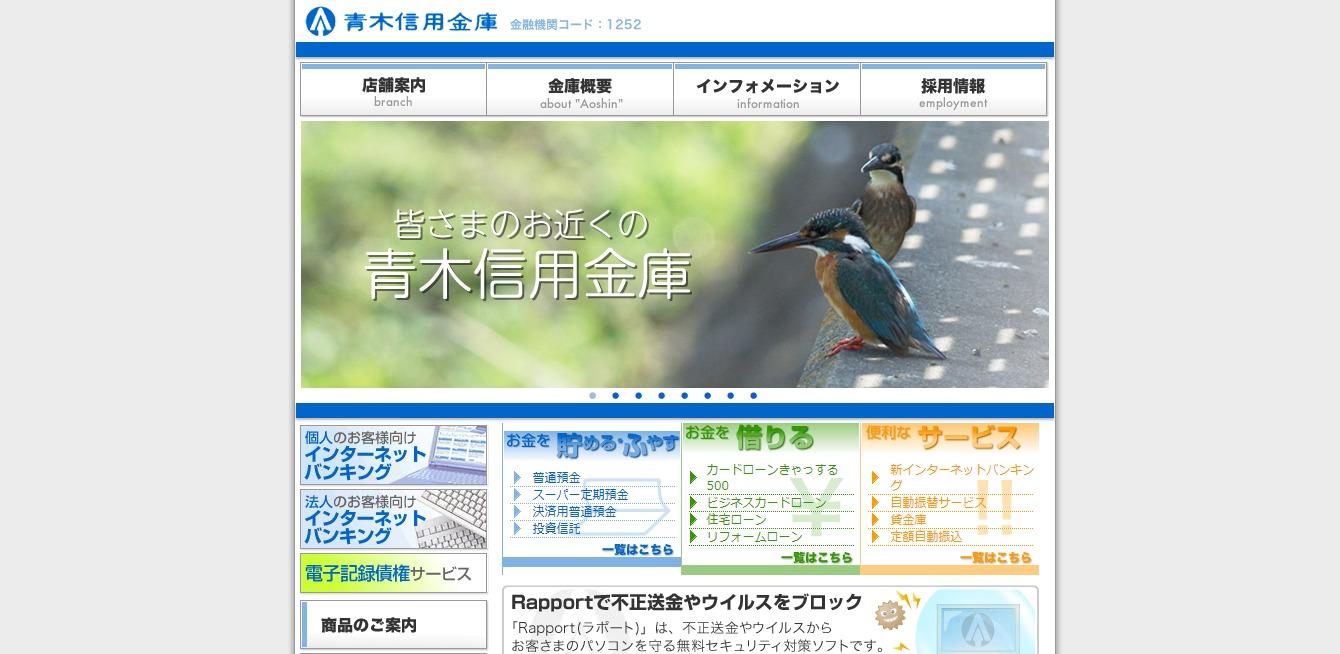 青木信用金庫の評判・口コミ