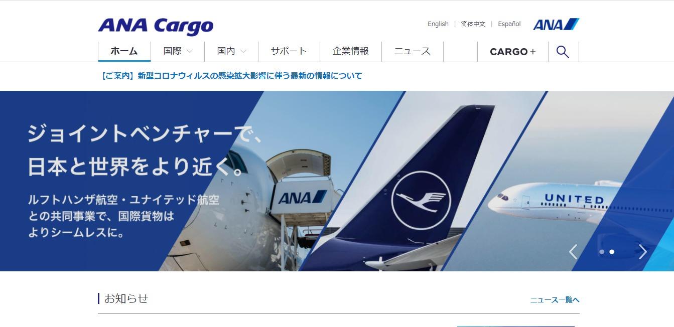 ANA Cargoの評判・口コミ