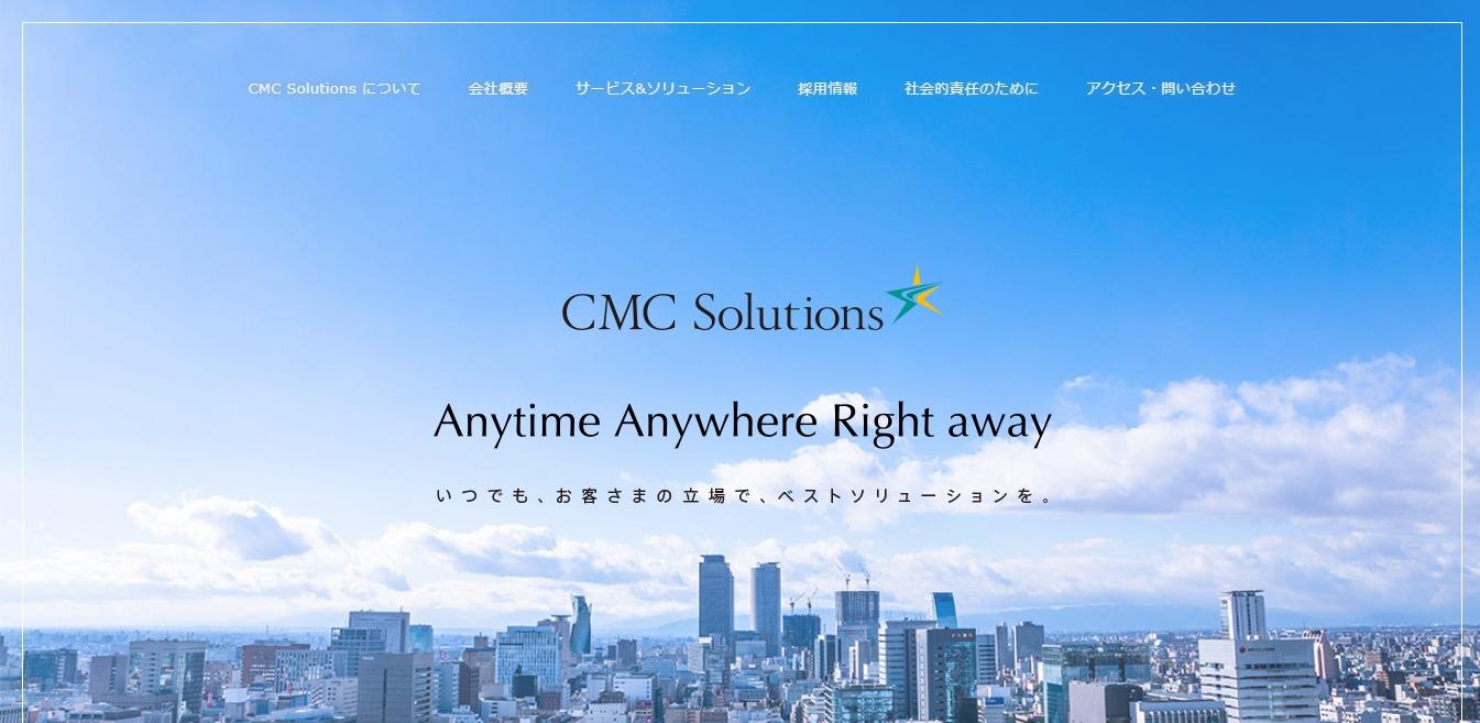 CMC Solutionsの評判・口コミ