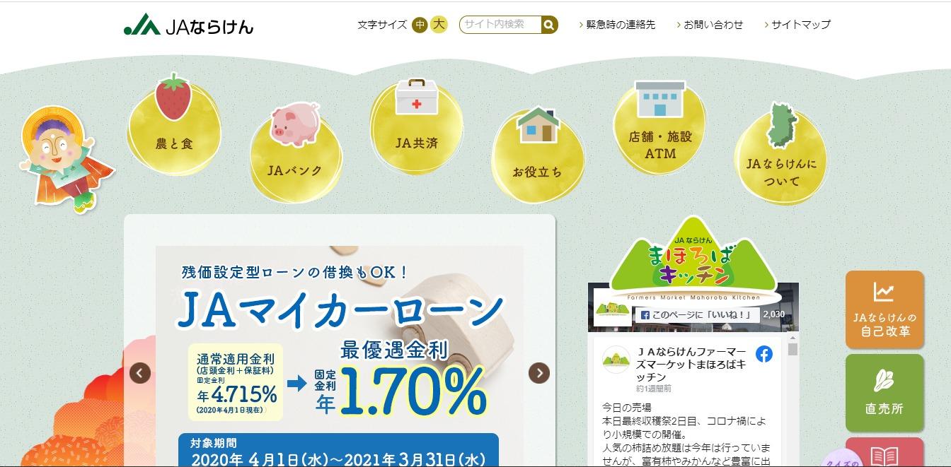 JAならけん(奈良県農業協同組合)の評判・口コミ