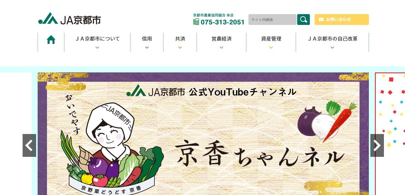 JA京都市(京都市農業協同組合)の評判・口コミ