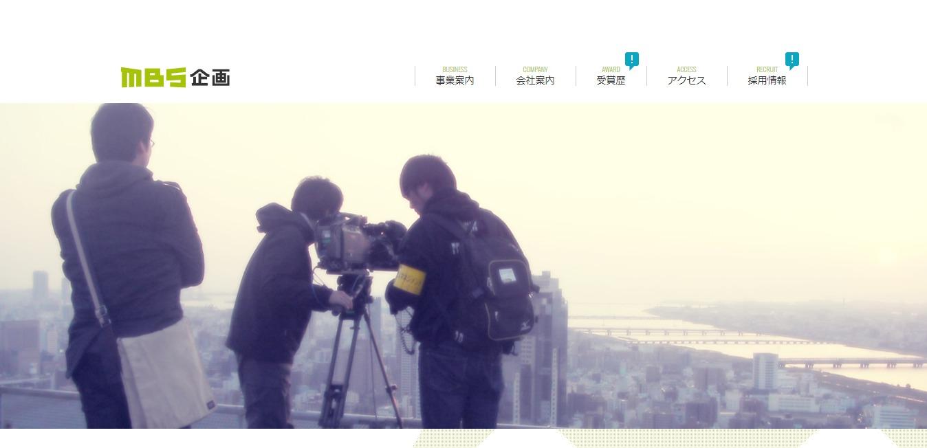 MBS企画の評判・口コミ