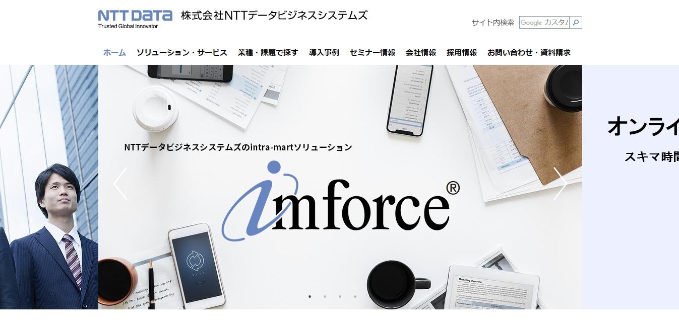 NTTデータビジネスシステムズの評判・口コミ