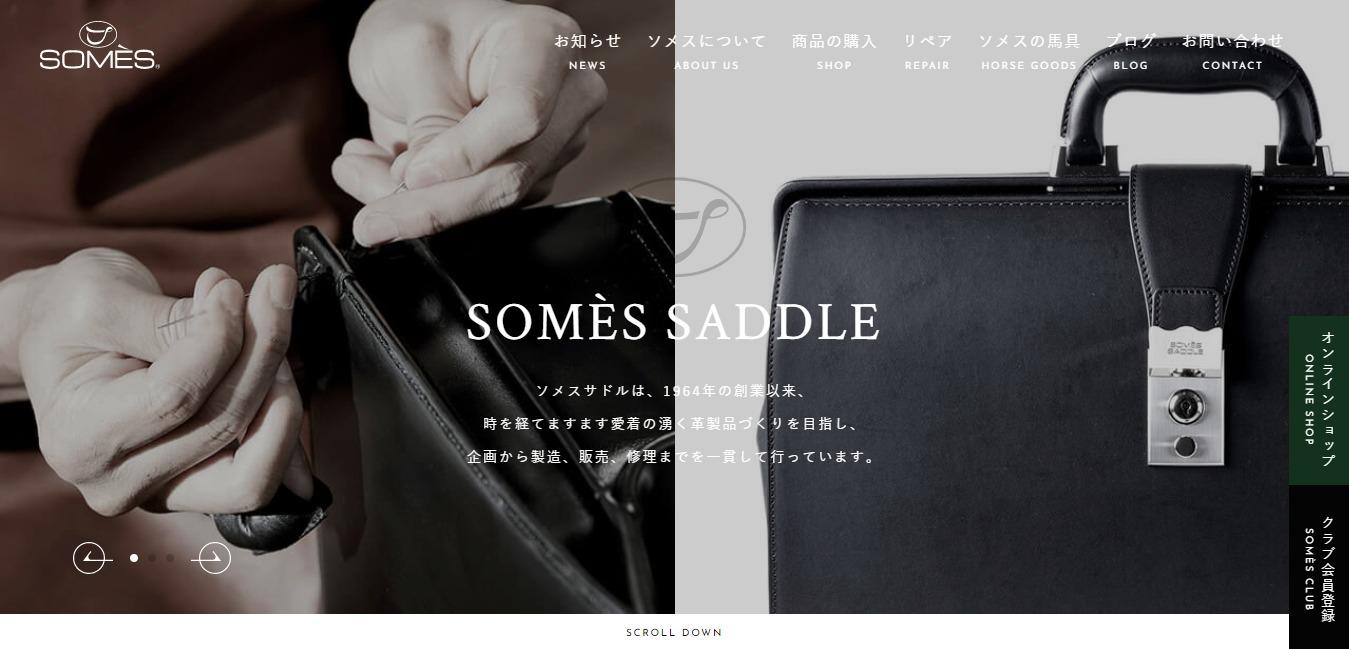 ソメスサドルの評判・口コミ