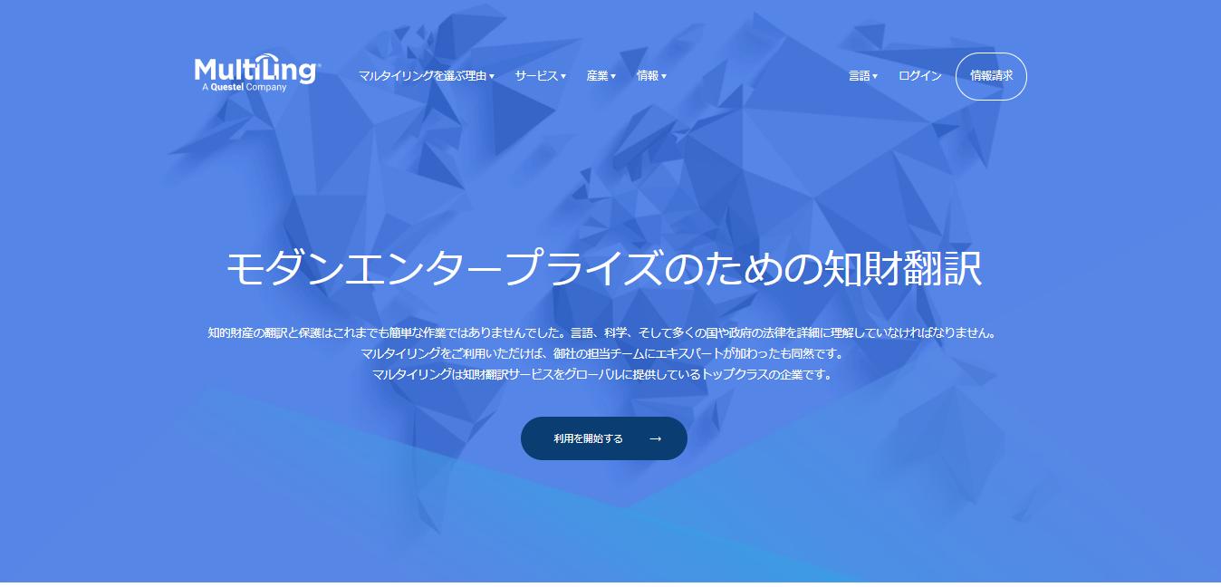 マルタイリングジャパンの評判・口コミ