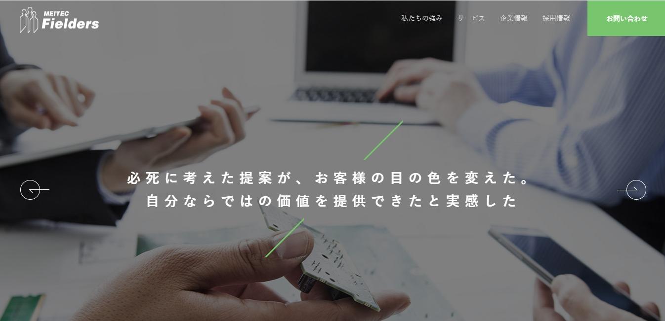 メイテックフィルダーズの評判・口コミ