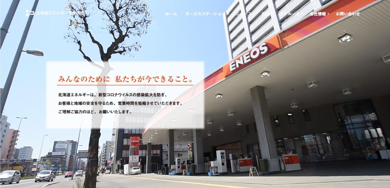 北海道エネルギーの評判・口コミは?