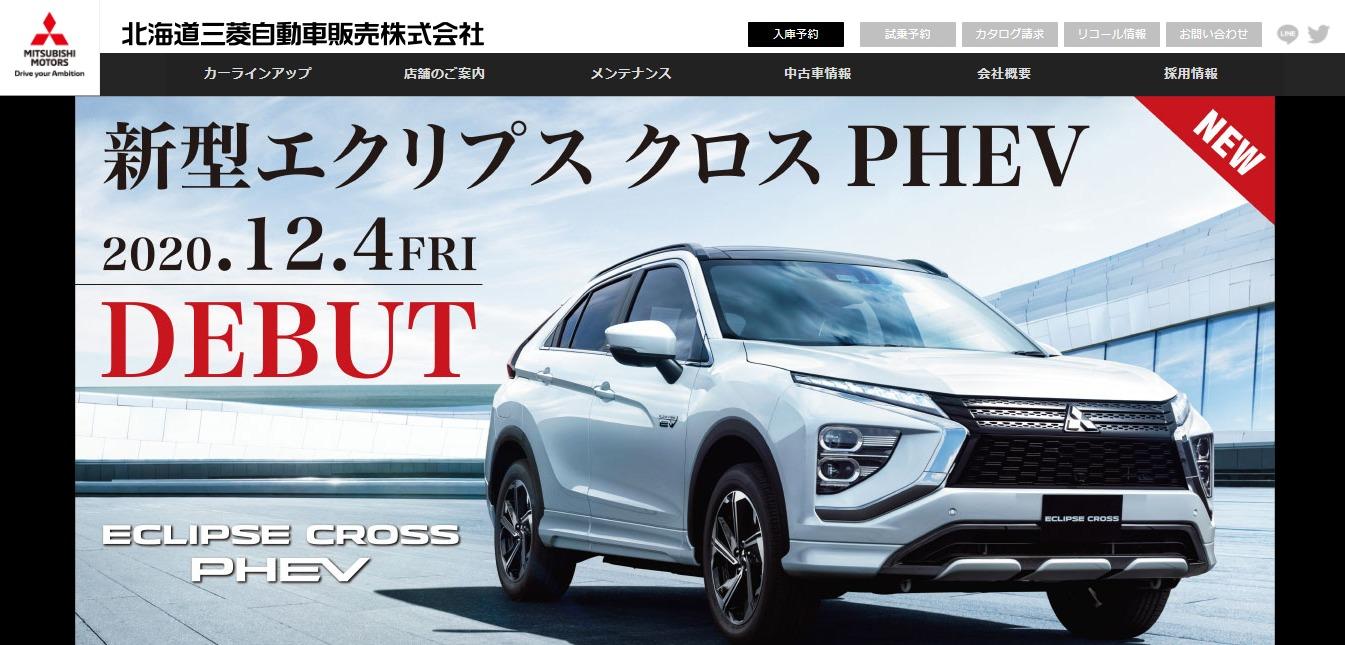 北海道三菱自動車販売の評判・口コミ