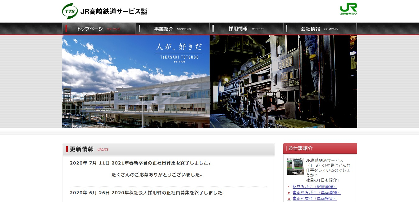 妻から見たJR高崎鉄道サービスの評判・口コミは?