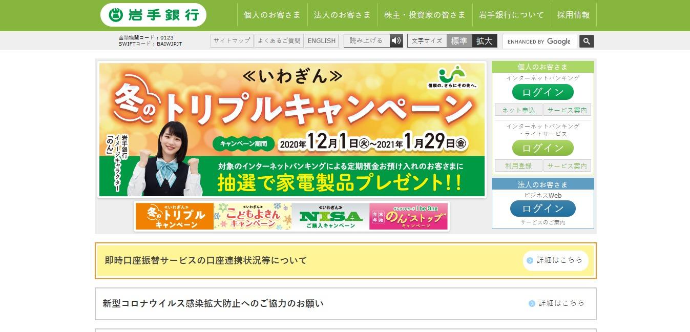 岩手銀行の評判・口コミ