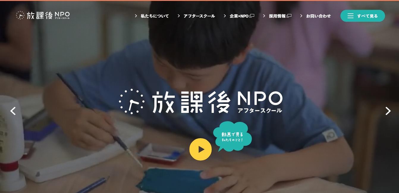 放課後NPOアフタースクールの評判・口コミ
