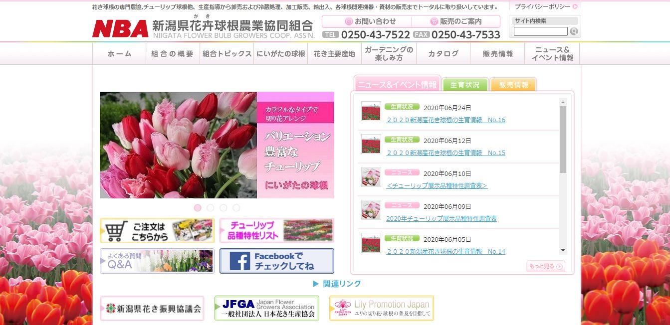新潟県花卉球根農業協同組合の評判・口コミは?
