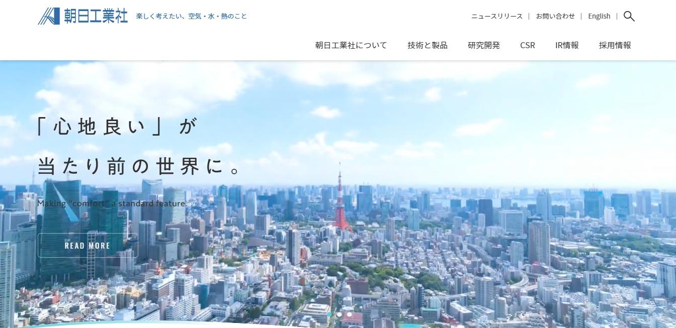 朝日工業社の評判・口コミ