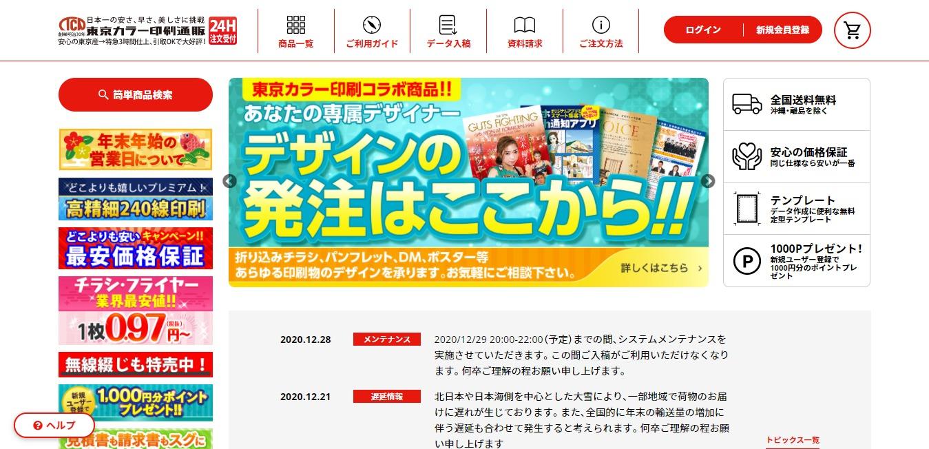 東京カラー印刷通販の評判・口コミは?