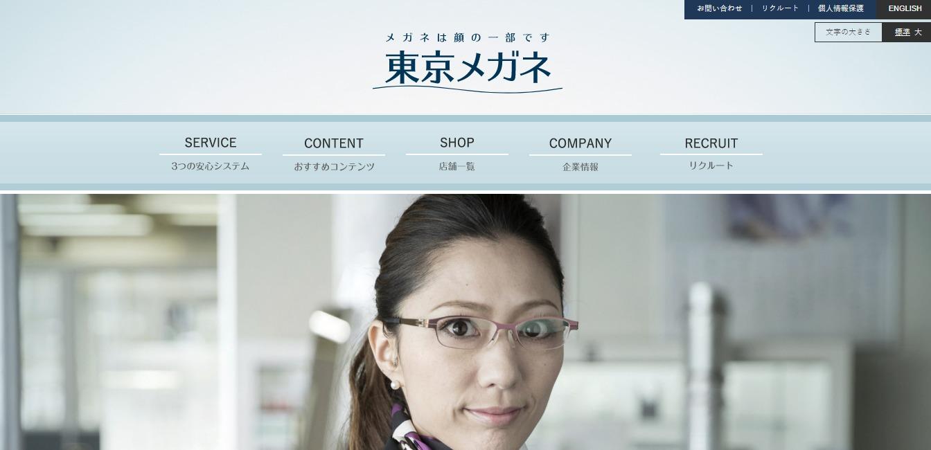 東京メガネの評判・口コミ