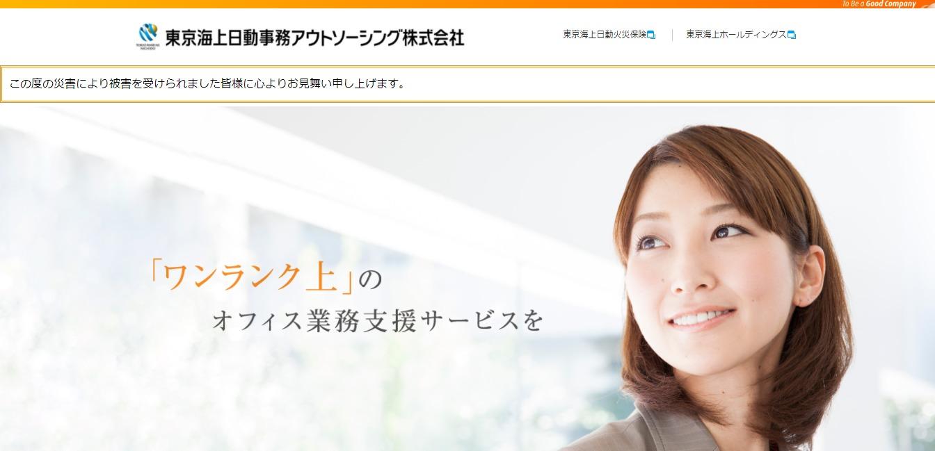 東京海上日動事務アウトソーシングの評判・口コミ