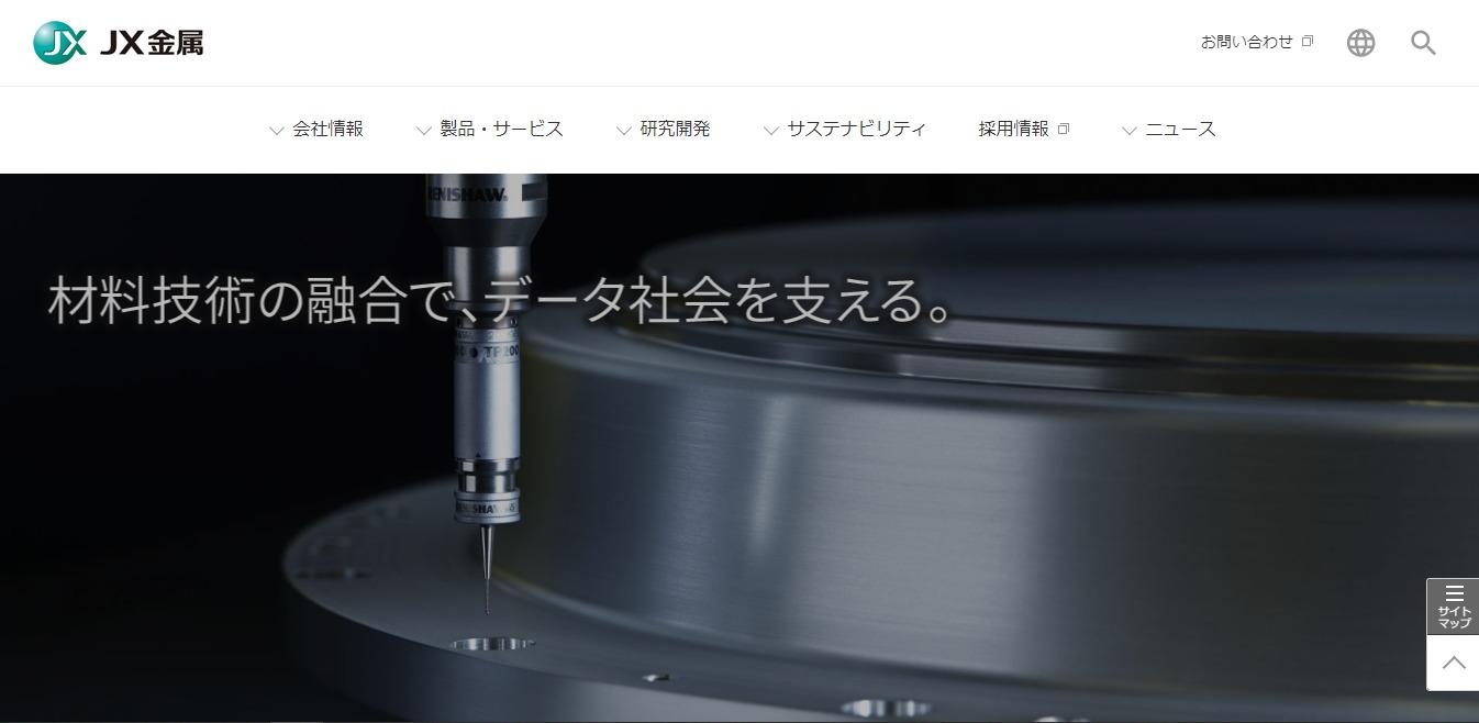 JX金属製錬 佐賀関製錬所の評判・口コミ
