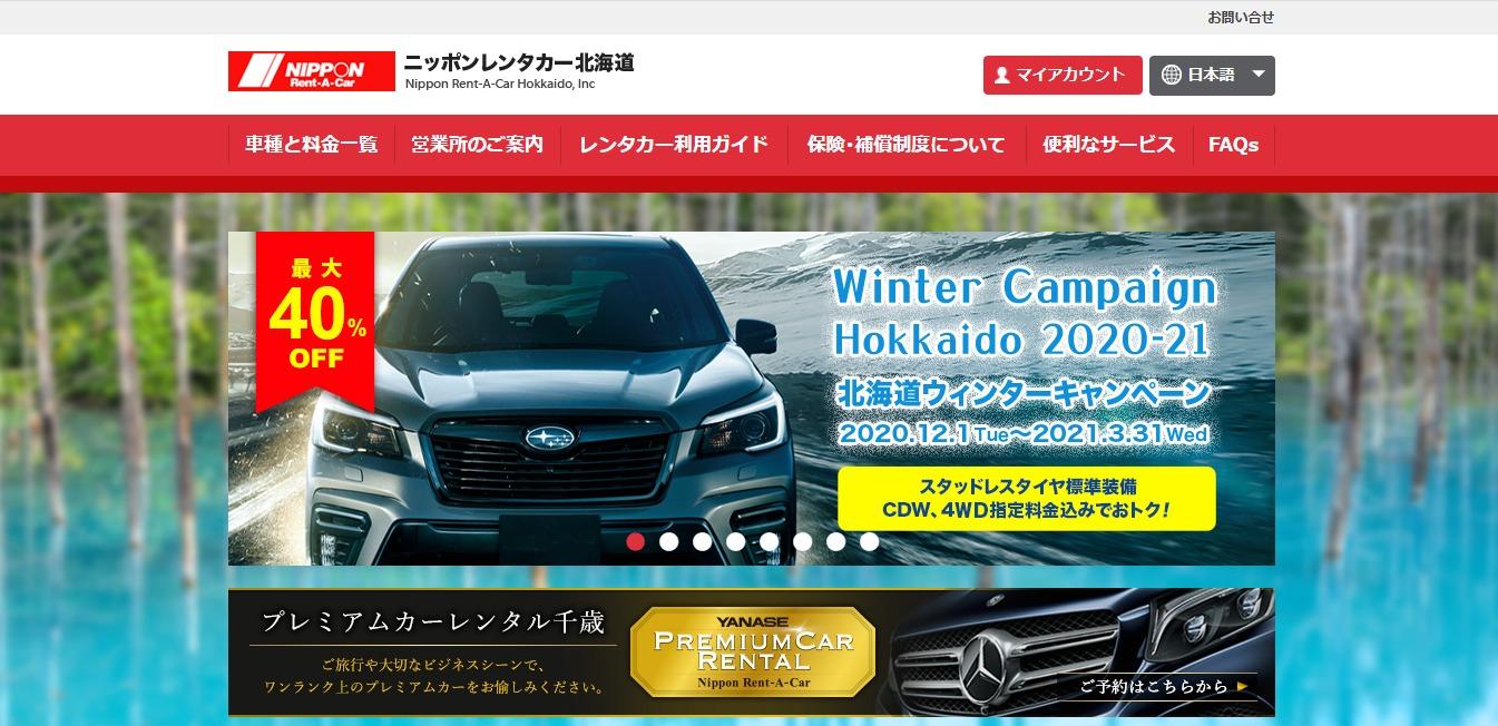 ニッポンレンタカー北海道の評判・口コミは?