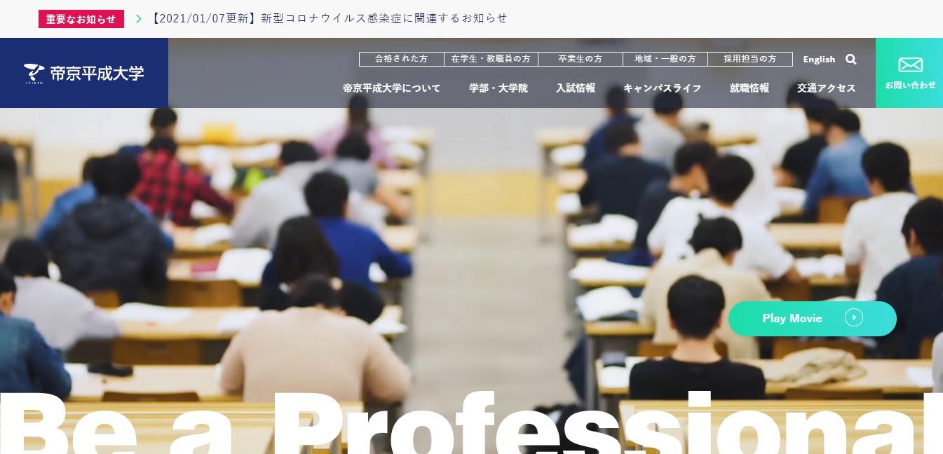 学校法人帝京平成大学の評判・口コミは?