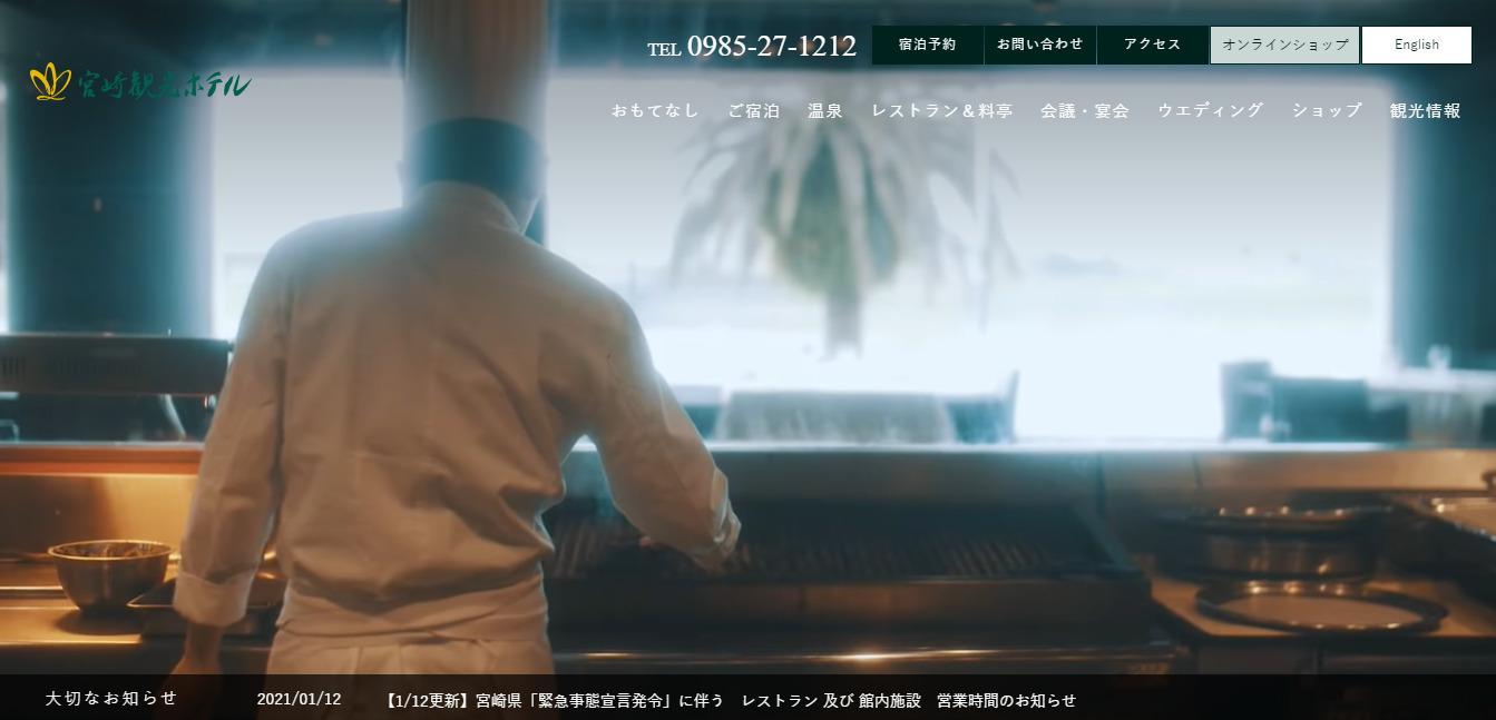 宮崎観光ホテルの評判・口コミは?
