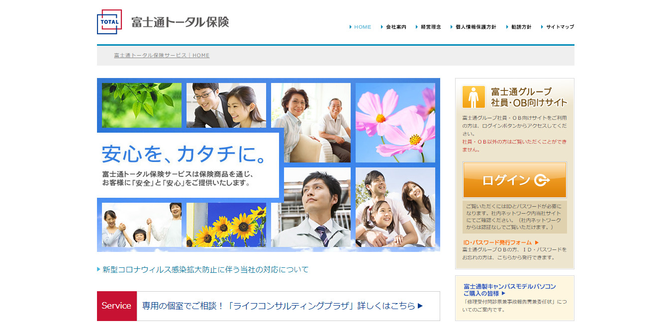 富士通トータル保険サービスの評判・口コミは?